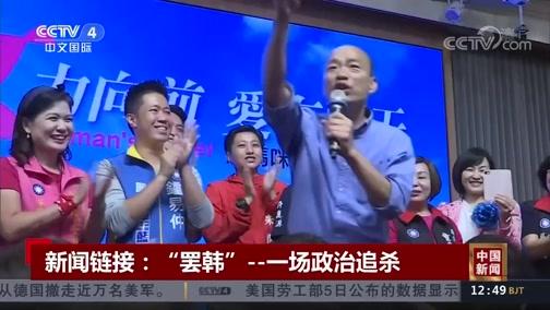 """[中国新闻]新闻链接:""""罢韩""""--一场政治追杀"""