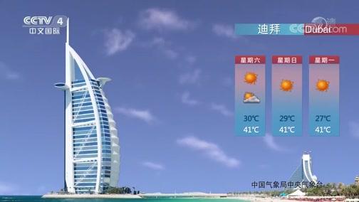 [中国新闻]2020年6月6日天气预报