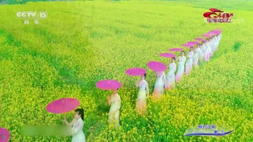 《中国音乐电视》 20200606