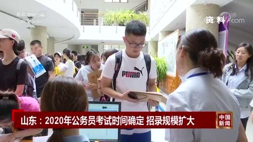 [中国新闻]山东:2020年公务员考试时间确定 招录规模扩大