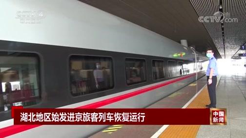 [中国新闻]湖北地区始发进京旅客列车恢复运行