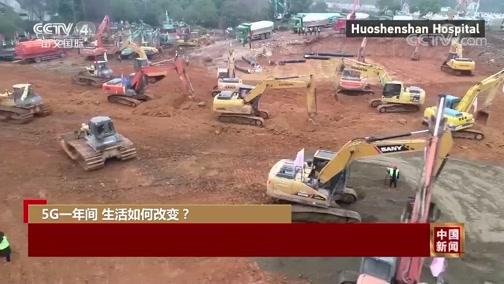 [中国新闻]5G一年间 生活如何改变?