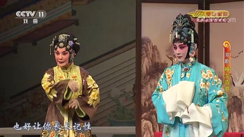 [CCTV空中剧院]京剧《哑女告状》 第二场 逼嫁