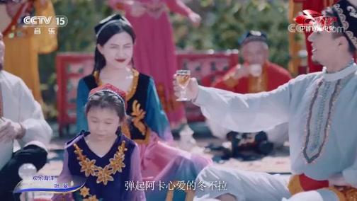 《中国音乐电视》 20200609