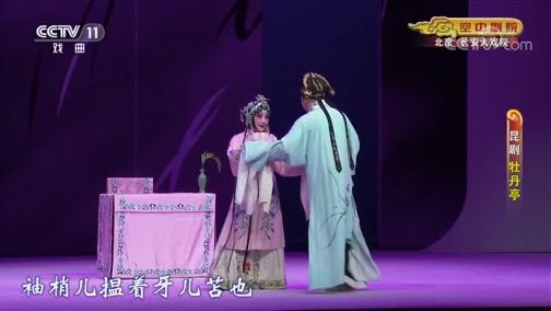 《CCTV空中剧院》 20200614 昆剧《牡丹亭》 1/2
