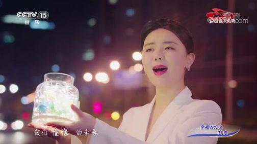 《中国音乐电视》 20200617