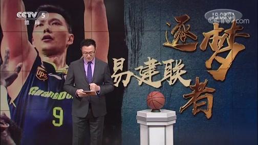 [篮球公园]20200619 CBA重启:等待·归来