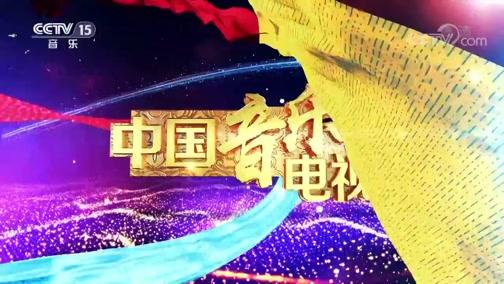 《中国音乐电视》 20200620