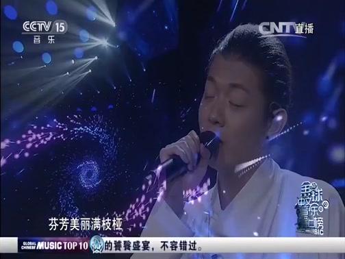 《全球中文音乐榜上榜》 20160514