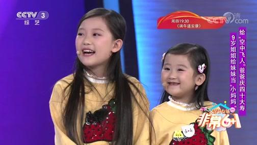 """[非常6+1] 9岁姐姐给妹妹当""""小妈妈"""" 给""""空中飞人""""爸爸庆四十大寿"""
