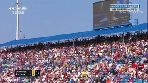2018年ATP1000网球大师赛 辛辛那提站 决赛 德约科维奇VS费德勒 20200622