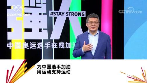 [综合]保持强大 中国奥运选手在线加油会