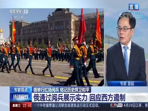 [环球视线]俄举行红场阅兵 铭记历史捍卫和平