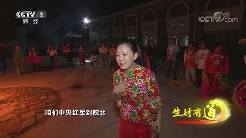 《生财有道》 20200626 陕西延安宝塔区:资源活起来 旅游火起来