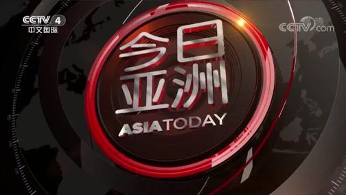 《今日亚洲》 20200627