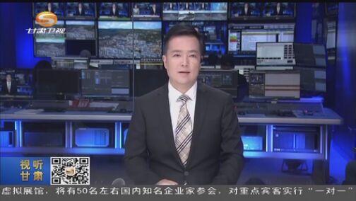 [甘肃新闻]兰州新区:创新发展稳企业 多措并举保就业