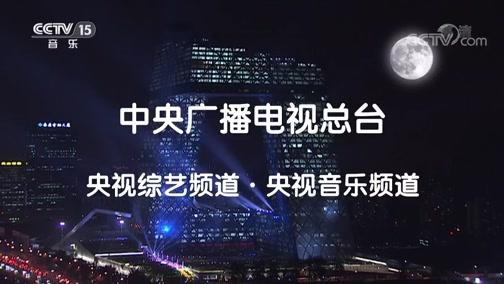 《全球中文音乐榜上榜》 20200627