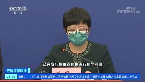[经济信息联播]北京市丰台区:新发地牛羊肉大楼隔离人员再延长观察期