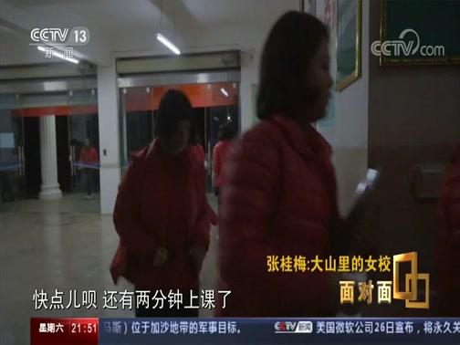 [面对面]张桂梅:大山里的女校