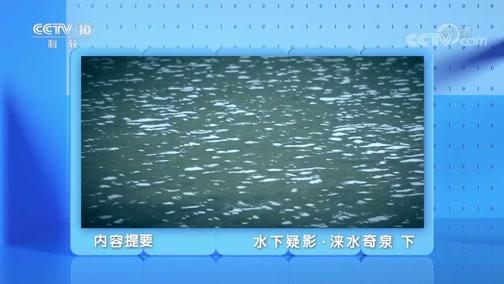 《地理·中国》 20200628 水下疑影·涞水奇泉 下