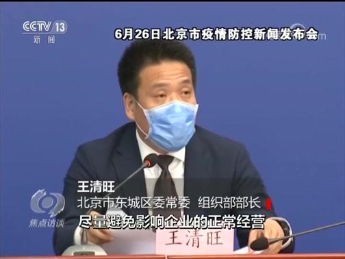 《焦点访谈》 20200629 北京:疫情防控不松懈