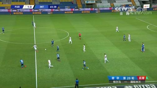 [意甲]第28轮:帕尔马VS国际米兰 完整赛事