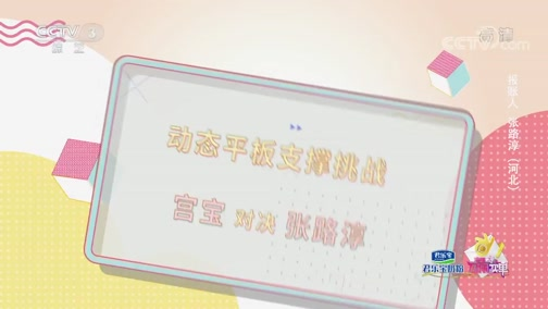 [幸福账单]报账人张路淳的精彩表现