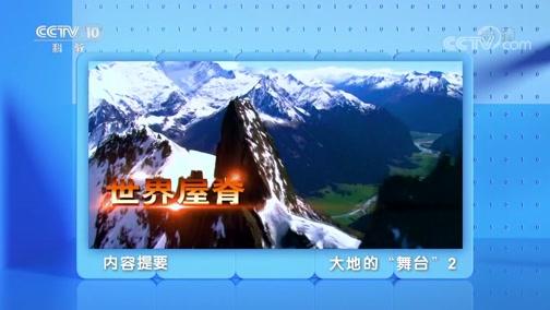 """《地理·中国》 20200630 大地的""""舞台""""2"""