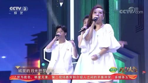 [开门大吉]炫声乐团带来阿卡贝拉版《城里的月光》 别样版本也动听!