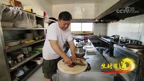 [生财有道]海鲜品种众多的成山农贸市场