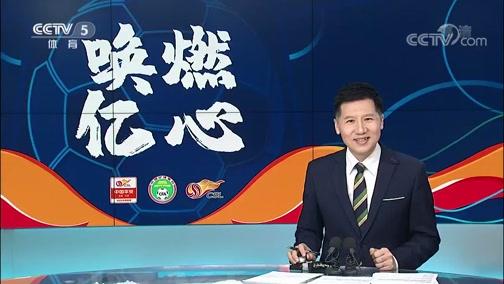 [中超]2020年中超联赛将于7月25日开赛