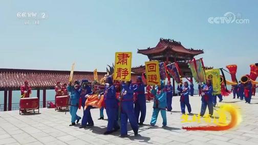 """[生财有道]直径近十米的""""中国海鲜第一锅"""""""
