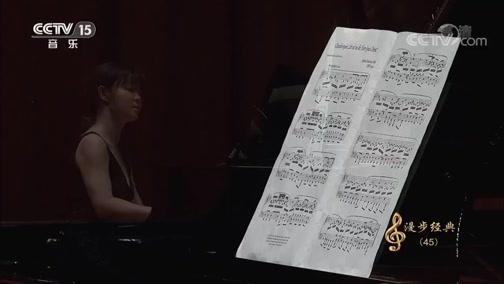 [CCTV音乐厅]《众赞前奏曲》 钢琴:陈萨