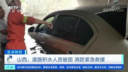 [正点财经]山西:道路积水人员被困 消防紧急救援