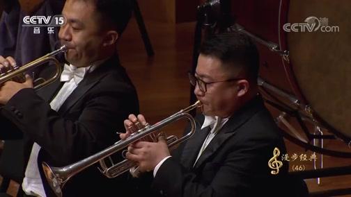 """《CCTV音乐厅》 20200703 """"漫步经典""""系列音乐会(46) """"跳动的音符""""钢琴专场音乐会(下)"""
