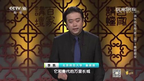 《百家讲坛》 20200703 消失的宫殿(第二部)1 秦朝霸业