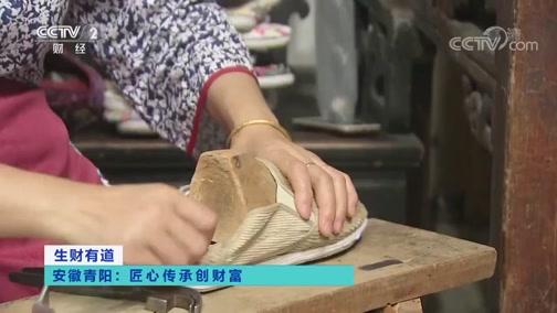 [生财有道]百年传承 匠心财富——九华老布鞋