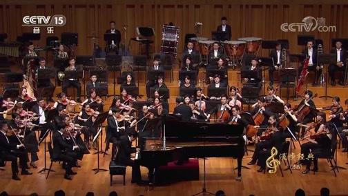 """[CCTV音乐厅]《黄河》钢琴协奏曲 根据冼星海""""黄河大合唱""""创作 第三乐章 钢琴:孙颖迪 指挥:张国勇 协奏:国家大剧院管弦乐团"""