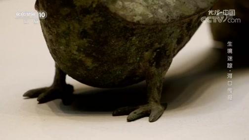 [地理·中国]广西合浦出土的羽纹铜凤灯