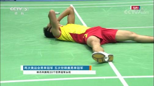 [羽毛球]林丹:两次奥运会男单冠军 五次世锦赛男单冠军