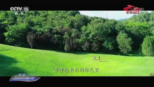 [中国音乐电视]歌曲《如果》 演唱:刘一祯