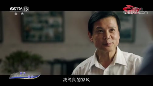 [中国音乐电视]歌曲《家风》 演唱:曲丹