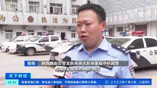 [天下财经]陕西西安:男童开车 家长视频记录