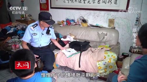 《天网》 20200703 巡警老孔(下)