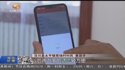 """[甘肃新闻]我省首个基于地理信息系统的智慧乡村项目""""智慧太平""""上线"""