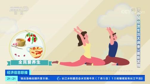 [经济信息联播]中国经济生活大调查:东北人偏爱保健养生 吉林高居榜首