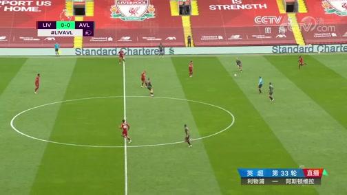 [英超]第33轮:利物浦VS阿斯顿维拉 完整赛事