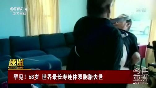 [今日亚洲]速览 罕见!68岁 世界最长寿连体双胞胎去世