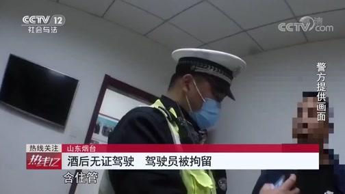 [热线12]山东烟台 酒后无证驾驶 驾驶员被拘留