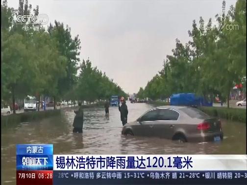 [朝闻天下]内蒙古 锡林浩特市降雨量达120.1毫米央视网2020年07月10日 06:44